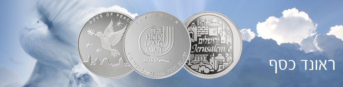 ראונדים כסף Holy Land Mint