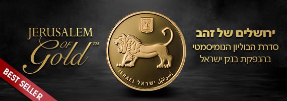 ירושלים של זהב
