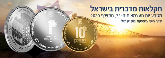 חקלאות מדברית בישראל