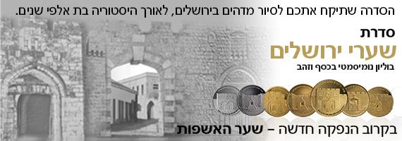 שערי ירושלים
