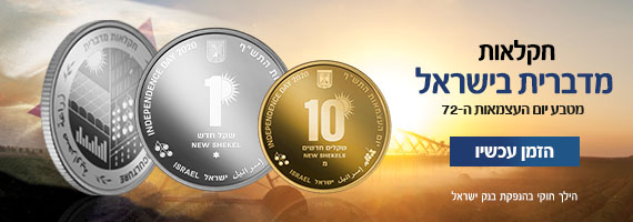מטבע יום העצמאות ה-72 לישראל